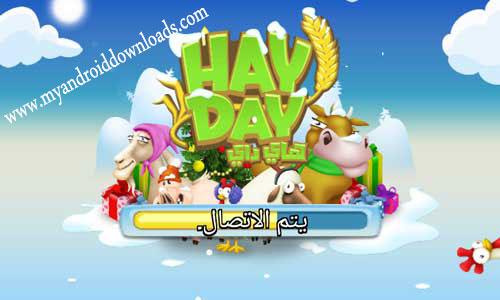 تحميل لعبة Hay day للاندرويد هاي داي المزرعة السعيدة الجديدة - تحميل لعبة هاي داي للاندرويد ( تحميل hay day ، تحميل هاي داي ، تحميل لعبة hay day ، تحميل لعبة هاي داي للاندرويد ، تنزيل hay day ، تنزيل هاي داي ، تنزيل لعبة hay day ، تنزيل لعبة هاي داي )