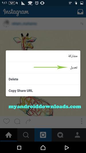 تعديل نص الصور - طريقة استخدام انستقرام بالصور