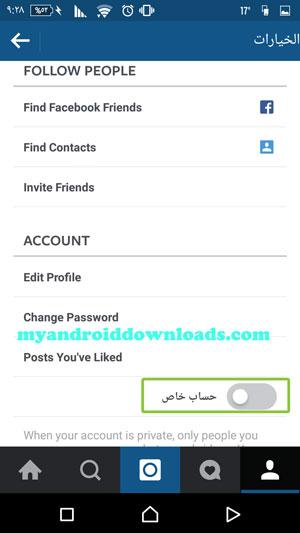 طريقة عمل حساب خاص او برايفت على الانستقرام Make Account Private in Instagram