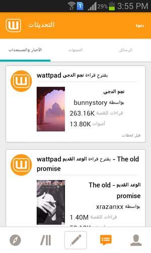 تحميل برنامج واتباد Wattpad اكبر مكتبة الكترونية للكتب للاندرويد