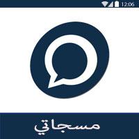 تحميل برنامج مسجاتي للاندرويد جديد مسجات واتساب رسائل جوال 2016