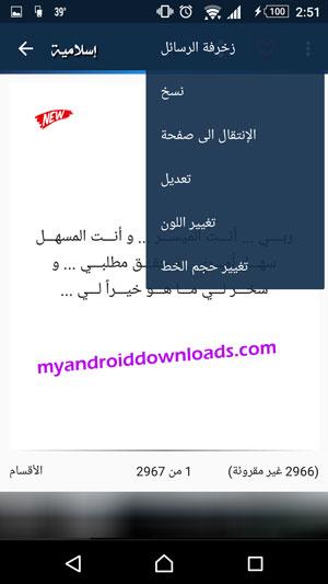 الخيارات المتاحة امامك في تعديل الرسالة من خلال تطبيق مسجاتي 7000 للاندرويد سابقا مجانا عربي