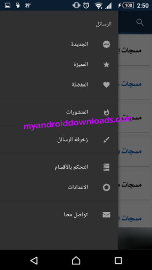 القائمة الرئيسية بعد تحميل برنامج مسجاتي 20 الف رسالة للجوال 2016 لتسهيل الوصول داخل البرنامج