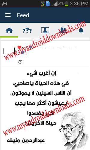تحميل برنامج اسك اف ام عربي للاندرويد المجاني للاندرويد - خواطر