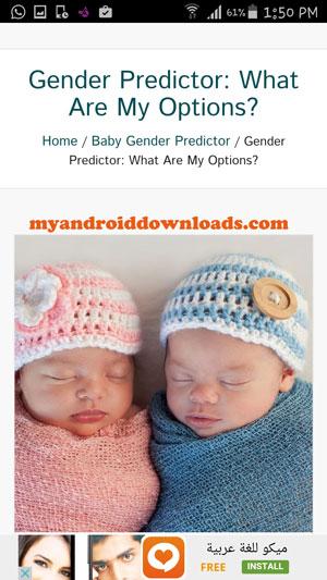 الجدول الصينى لتوقع جنس المولود Gender Predictor للاندرويد حقيقة أم خيال