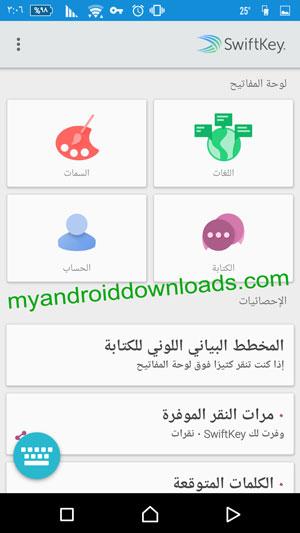 الواجهة الرئيسية للبرنامج - تحميل كيبورد عربي للاندرويد Download arabic SwiftKey Keyboard