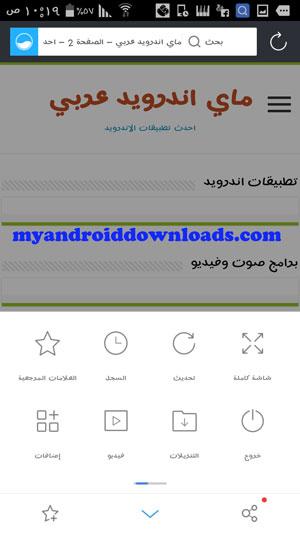 موقع اندرويد عربي في برنامج يوسي للاندرويد - اخف و اسرع متصفح اندرويد