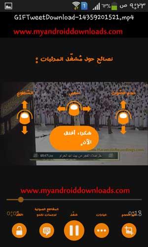 تحميل برنامج في ال سي عربي للاندرويد - عرض فيديو بتقنية واضحة و صوت عال وصافي