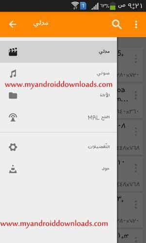 تحميل برنامج في ال سي عربي للاندرويد - تشغيل فيديو وصوت