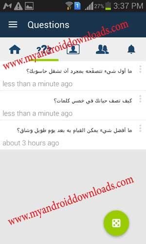 تحميل برنامج اسك اف ام عربي للاندرويد المجاني للاندرويد - اضافة بيسات
