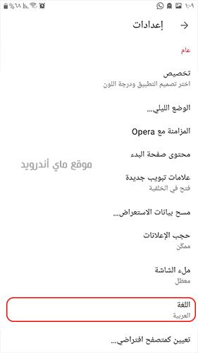 تنزيل متصفح اوبرا ميني عربي