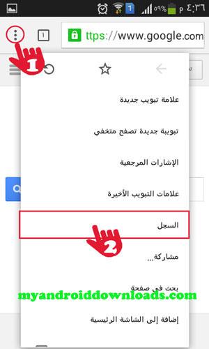 اختيار السجل من المتصفح لمسح السجل بالكامل من جوجل كروم