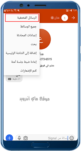 تفعيل التدمير التلقائي للرسائل في سيجنال عربي للاندرويد