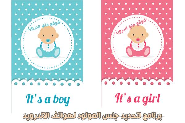 تحميل برنامجBaby Gender للاندرويد عربي مجانا لتحديد جنس المولود بنت ام ولد