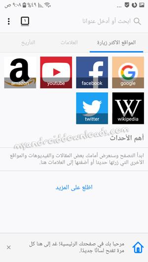 تحميل متصفح فايرفوكس Firefox Android عربي apk للاندرويد