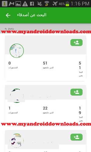 تحميل برنامج كيوي عربي للاندرويد kiwi - متابعة الاصدقاء