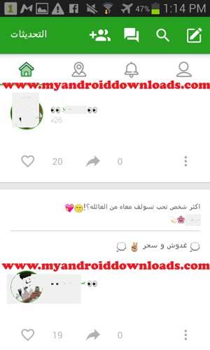 تحميل برنامج كيوي عربي للاندرويد - ارسال اسئلة للاصدقاء