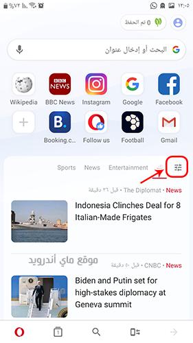 تخصيص اهتماماتك في الصفحة الرئيسية في متصفح اوبرا للموبايل