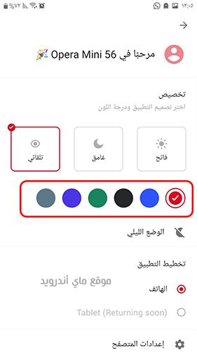 تغيير لون الواجهة الرئيسية بعد تنزيل أوبرا ميني 8
