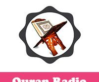 تحميل برنامج اذاعة القران الكريم للاندرويد Quran Radio برنامج بث القرءان الكريم للموبايل