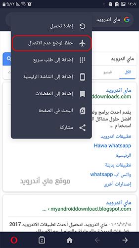 التصفح أثناء وضع عدم الاتصال بعد تنزيل اوبرا ميني سامسونج