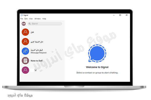 الشاشة الرئيسية في برنامج سيجنال للكمبيوتر Signal Desktop