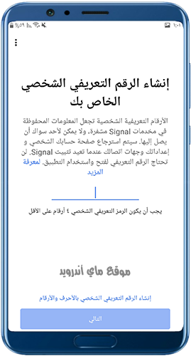 ادخل رقم التعريف الشخصي الخاص بتطبيق signal