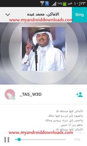 تحميل برنامج غني كاريوكي بالعربي للاندرويد Sing Karaoke - لاشهر مغنين الخليج