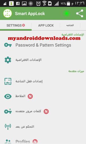 برنامج Smart AppLock لحفظ الخصوصية