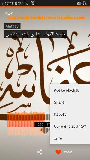 مكانية اضافة اعجاب او تعليق على المقطع الصوتي - تحميل برنامج ساوند كلاود للاندرويد مجانا SoundCloud