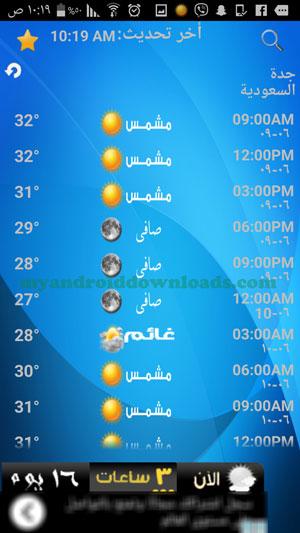 درجة الحرارة في جدة و باقي مدن السعودية ( مكة ، المدينة ، تبوك ، الطائف ) - تحميل برنامج الطقس للاندرويد عربي مجانا Download Weather Forecast araby free Android