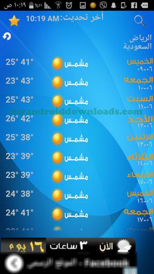 درجة الحرارة في الرياض في 16 يوم - درجة الحرارة اليوم و درجة الحرارة غداً في كل المدن العربية