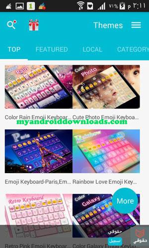 تطبيق ايموجى للكيبورد للاندرويد Cute Emoji Keyboard