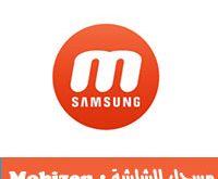 تحميل برنامج تصوير الشاشة فيديو للاندرويد بدون روت Mobizen for SAMSUNG