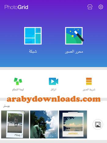 القائمة الرئيسية لبرنامج تحرير الصور للايفون Photo Grid مجانا عربي