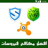 تحميل افضل 3 برامج انتي فايروس مجاني للاندرويد بصيغة apk