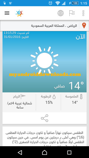 وصف لحالة الجو خلال اليوم - تحميل برنامج طقس العرب للاندرويد ArabiaWeather مجانا تطبيق معرفة الاحوال الجوية