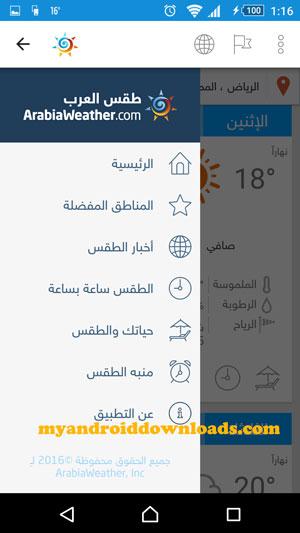 القائمة الرئيسية للبرنامج لتسهيل الوصول - تحميل برنامج طقس العرب للاندرويد ArabiaWeather مجانا تطبيق حالة الجو للجوال