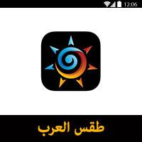 تحميل برنامج طقس العرب للاندرويد ArabiaWeather مجانا تطبيق معرفة الاحوال الجوية