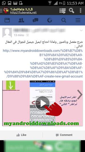 (برنامج تحميل فيديو من الفيس بوك _ تحميل فيديو من الفيس بوك للاندرويد _ كيفية تحميل فيديو من الفيس بوك على الموبايل _تحميل فيديو من الفيس بوك _ تحميل فيديو من الفيس _تنزيل فيديو من الفيس بوك )