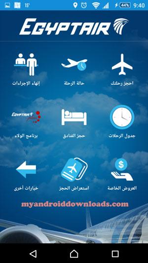 عرض لاهم الخدمات التي يوفرها تطبيق حجز الطيران - تحميل برنامج حجز رحلات الطيران للسامسونج