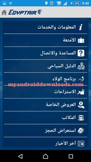 خدمات وميزات اخرى داخل تطبيق مصر للطيران - تحميل برنامج مصر للطيران للاندرويد EGYPTAIR تطبيق حجز رحلات الطيران