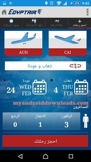 تحديد وجهة سفرك وعدد الافراد وتحديد المدة من خلال تطبيق مصر للطيران - تحميل برنامج مصر للطيران للاندرويد EGYPTAIR تطبيق حجز رحلات الطيران