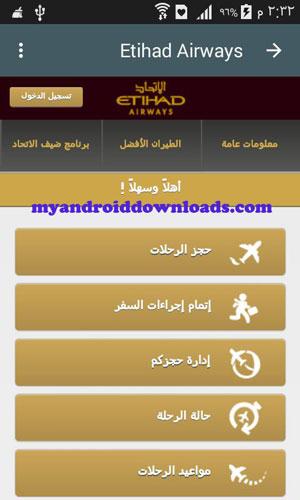 تطبيق طيران الاتحاد ابو ظبى مجانا عربى Etihad airways