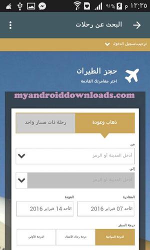 برنامج اتحاد الطيران للاندرويد حجز تذاكر الطيران مجانا