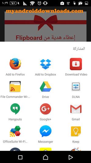 دعوة الاصدقاء الى برنامج فليبورد - تحميل تطبيق Flipboard للموبايل مجلة الكترونية على هاتفك الاندرويد