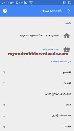 تخصيص Google Now والبطاقات - برنامج المساعد الشخصي الذكي Google Now للاندرويد