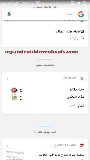 البطاقات الخاصة بالاندية الرياضية والاخبار - تطبيق قوقل ناو للاندرويد Google Now