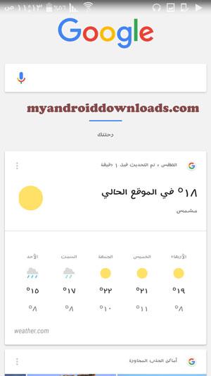 البحث بالصوت و البطاقة الخاصة بالاحوال الجوية - تحميل برنامج قوقل ناو للاندرويد Google Now