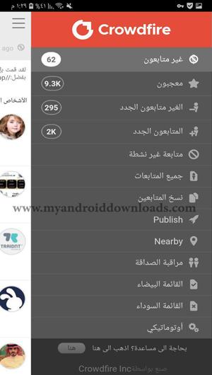القائمة الرئيسية لبرنامج زيادة عدد المتابعين على تويتر - تحميل برنامج زيادة متابعين تويتر للاندرويد Crowdfire عربي مجانا لادارة حسابك